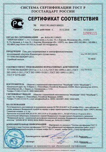 Скачать сертификат на гель для ультразвуковых и электрофизиологических исследований «Акугель-Концентрат» (сухая смесь)