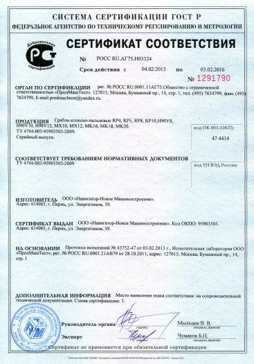 Скачать сертификат на грабли колесно-пальцевые RP4, RP5, RP8, RP10, H90V8, H90V10, H90V12, МХ10, МХ12, MK16, MK18, МК20