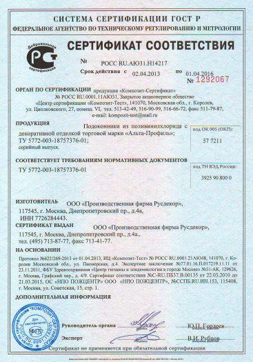 Скачать сертификат на подоконники из поливинилхлорида с декоративной отделкой торговой марки «Альта-Профиль»