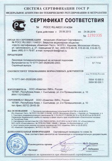 Скачать сертификат на линолеум поливинилхлоридный на нетканой подоснове