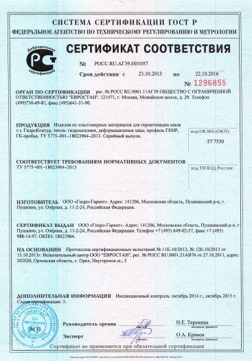 Скачать сертификат на изделия из эластомерных материалов для герметизации швов т. з. ГидроКонтур, типов: гидрошпонки, деформационные швы, профиль ГКНР, ГК-пробка