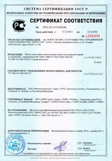 Скачать сертификат на лёгкие огнестойкие металлические панели для покрытий зданий и сооружений, с маркировкой ПК