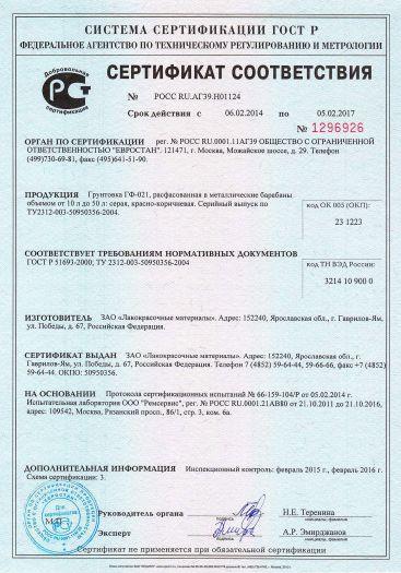 Скачать сертификат на грунтовка ГФ-021, расфасованная в металлические барабаны объемом от 10 л до 50 л: серая, красно-коричневая