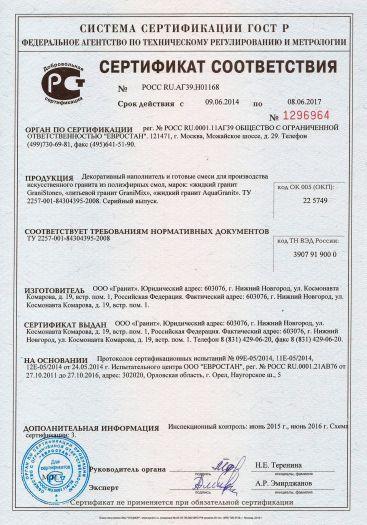 Скачать сертификат на декоративный наполнитель и готовые смеси для производства искусственного гранита из полиэфирных смол, марок: «жидкий гранит «GraniStone», «литьевой гранит GraniMix», «жидкий гранит AquaGranit»