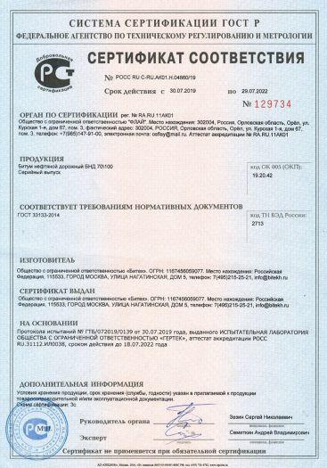 Скачать сертификат на битум нефтяной дорожный БНД 70\100. Серийный выпуск