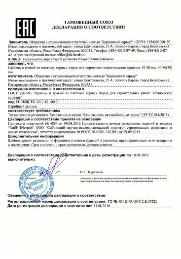 Скачать сертификат на щебень и гравий из плотных горных пород для дорожного строительства фракции 10-20 мм, 40-80(70) мм