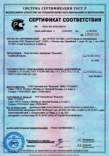 Скачать сертификат на вода питьевая, маркировка «Водолеев»