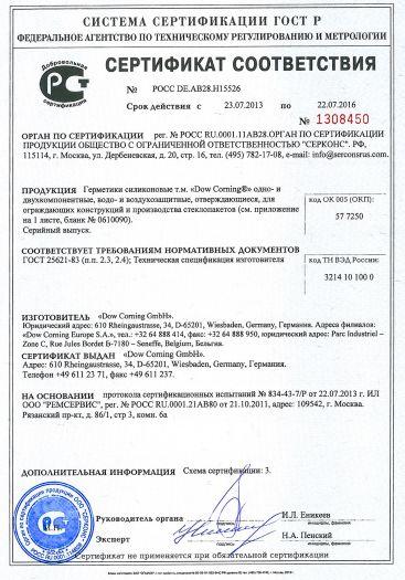 Скачать сертификат на герметики силиконовые т. м. «Dow Corning®» одно- и двухкомпонентные, водо- и воздухозащитные, отверждающиеся, для ограждающих конструкций и производства стеклопакетов