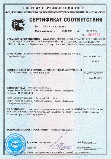 Скачать сертификат на ванны из литьевого акрила (ПММА) Lucite, т. м. VAYER