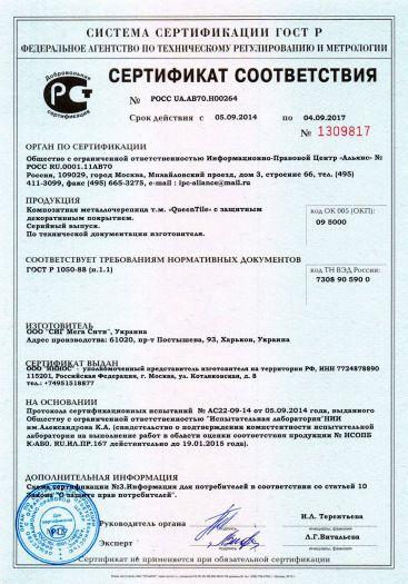 Скачать сертификат на композитная металлочерепица т. м. «QueenTile» с защитным декоративным покрытием
