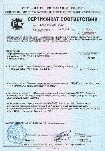 Скачать сертификат на маршрутные бортовые компьютеры «ШТАТ» для автомобилей
