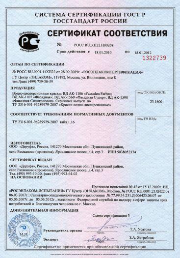 Скачать сертификат на водно-дисперсионные краски: ВД АК-1106 «Fassaden Farbe»; ВД АК-1107 «Фасадная»; ВД АК-1560 «Фасадная Супер»; ВД АК-1590 «Фасадная Силиконовая»