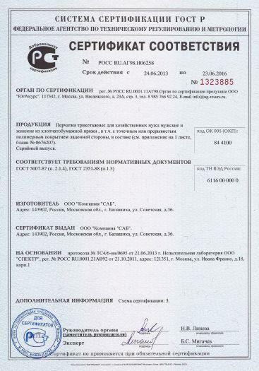 Скачать сертификат на перчатки трикотажные для хозяйственных нужд мужские и женские из хлопчатобумажной пряжи