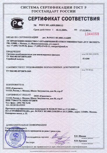 Скачать сертификат на системы подоблицовочные для вентилируемых фасадов