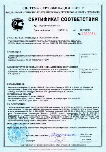 Скачать сертификат на состав гидроизоляционный проникающий быстротвердеющий «ГС Пронитрат Аква Стоп»