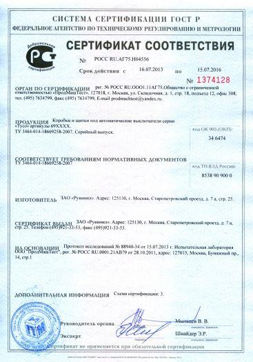 Скачать сертификат на коробки и щитки под автоматические выключатели серии «Тусо» артикулы 69ХХХХ