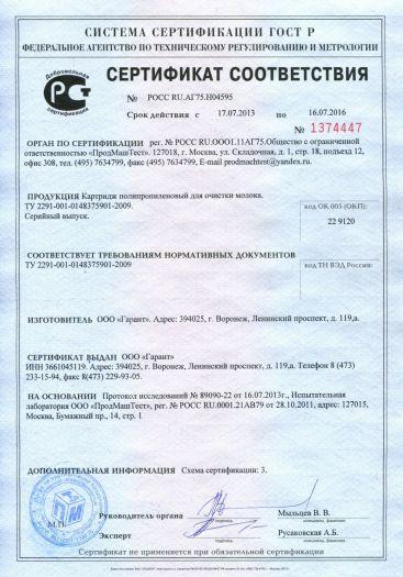 Скачать сертификат на картридж полипропиленовый для очистки молока