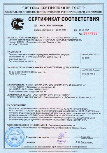 Скачать сертификат на смеси сухие строительные штукатурные на гипсовом вяжущем