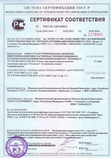 Скачать сертификат на смесь сухая строительная на цементно-известковом вяжущем, растворная, теплоизоляционная, кладочная для керамических блоков марки М50 «ТЕПЛОМАСС»