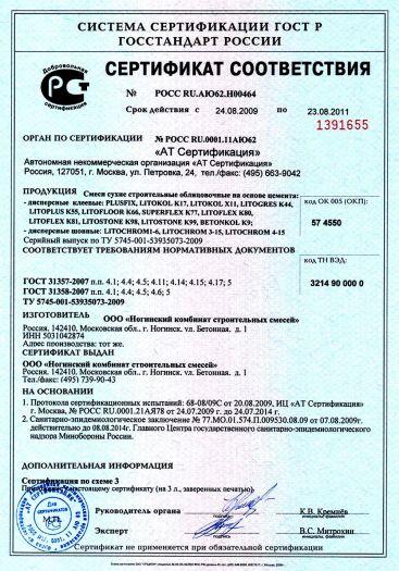 Скачать сертификат на смеси сухие строительные облицовочные на основе цемента: дисперсные клеевые: PLUSFIX, LITOKOL, LITOGRES, LITOPLUS, LITOFLOOR, SUPERFLEX, LITOFLEX, LITOSTONE, BETONKOL; дисперсные шовные: LITOCHROM