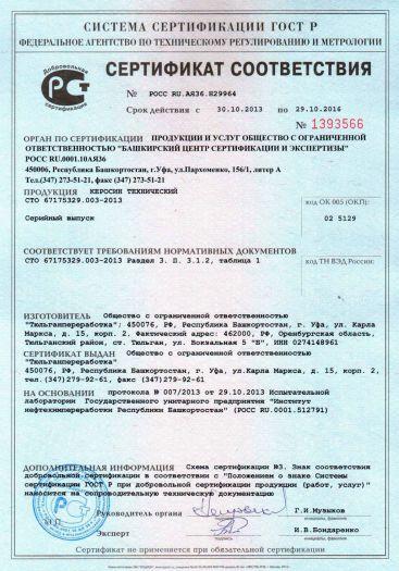 Скачать сертификат на керосин технический