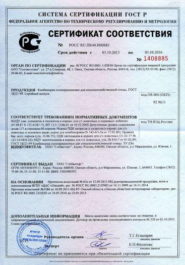 Скачать сертификат на комбикорма полнорационные для сельскохозяйственной птицы