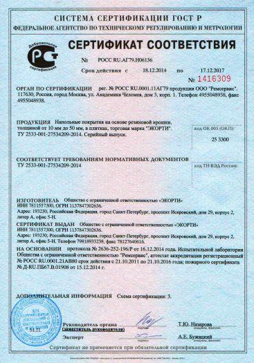 Скачать сертификат на напольные покрытия на основе резиновой крошки, толщиной от 10 мм до 50 мм, в плитках, торговая марка «ЭКОРТИ»