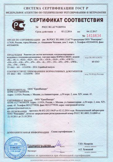 Скачать сертификат на решетки для систем вентиляции, кондиционирования и воздушного отопления алюминиевые, торговая марка НОРМАЛ ВЕНТ, модели: «SL», «SL-1», «SLK», «SLP», «SJ», «DL», «DLK», «DLP», «GW», «GW-Y», «GN», «GF», «GR», «РV», «PN», «RS», «К», «NV», «NJ», «ZN», «ZW», «ZWK», «TN», «TW», «TWK»