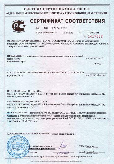 Скачать сертификат на заземлители для передвижных электроустановок торговой марки «ЭКО»