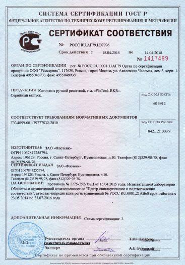 Скачать сертификат на колодец с ручной решеткой, т. м. «FloTenk-RKR»