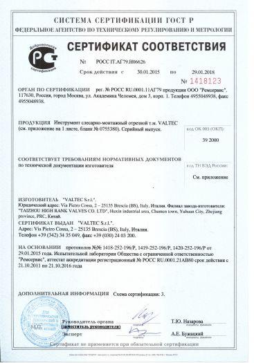 Скачать сертификат на инструмент слесарно-монтажный отрезной т.м. VALTEC
