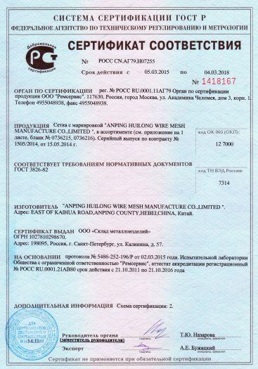 Скачать сертификат на сетка с маркировкой «ANPING HUILONG WIRE MESH MANUFACTURE СО., LIMITED»