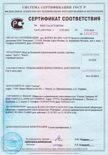 Скачать сертификат на обои на бумажной и флизелиновой основах, торговые марки: «Sintra», «Rasch»