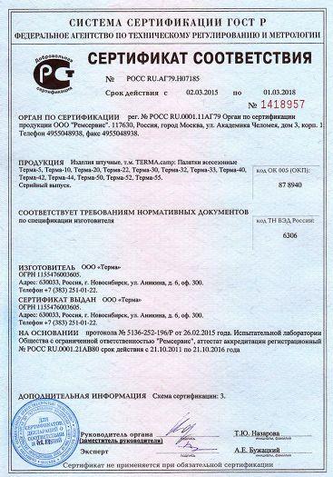Скачать сертификат на изделия штучные, т. м. TERMA.camp: Палатки всесезонные Терма
