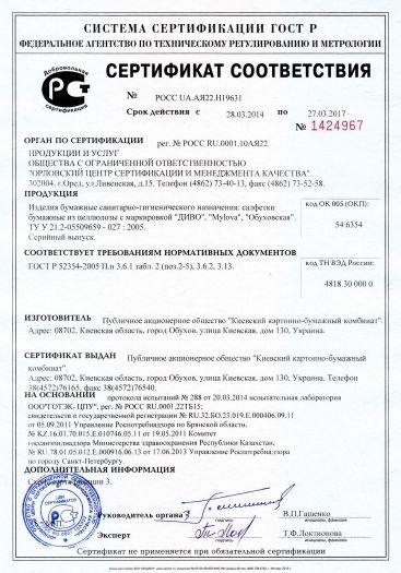 Скачать сертификат на изделия бумажные санитарно-гигиенического назначения: салфетки бумажные из целлюлозы с маркировкой «ДИВО», «Mylova», «Обуховская»