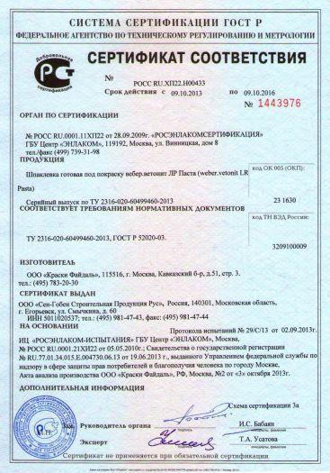 Скачать сертификат на шпаклевка готовая под покраску вебер.ветонит ЛР Паста (weber.vetonit LR Pasta)
