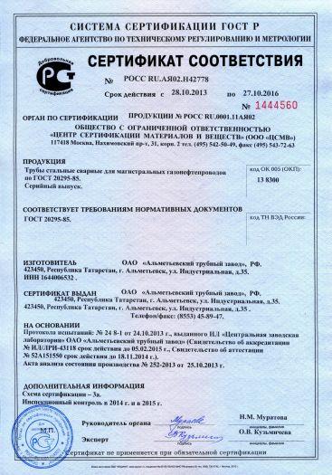 Скачать сертификат на трубы стальные сварные для магистральных газонефтепроводов