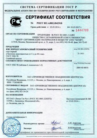 Скачать сертификат на кислород газообразный технический сорт первый в баллонах вместимостью от 5 л до 40 л