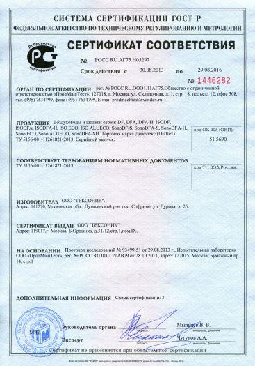 Скачать сертификат на воздуховоды и шланги серий: DF, DFA, DFA-H, ISODF, ISODFA, ISODFA-H, ISO ECO, ISO ALUECO, SonoDF-S, SonoDFA-S, SonoDFA-H, Sono ECO, Sono ALUECO, SonoDFA-SH. Торговая марка Диафлекс (Diaflex)