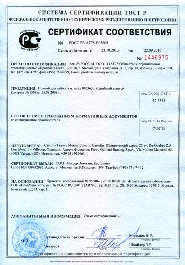 Скачать сертификат на припой для пайки