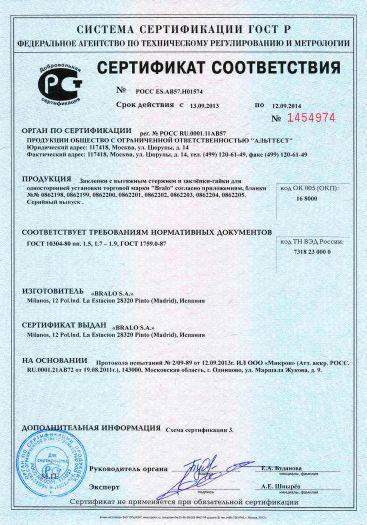 Скачать сертификат на заклепки с вытяжным стержнем и заклепки-гайки для односторонней установки торговой марки «Bralo»