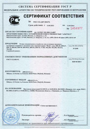 Скачать сертификат на ручное механическое устройство для установки заклепок с вытяжным стержнем и заклепок-гаек торговой марки «Bralo»