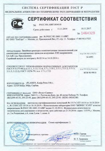 Скачать сертификат на линейная арматура и комплектующие типоисполнений для самонесущих изолированных проводов воздушных ЛЭП напряжением 0,4 — 1 кВ