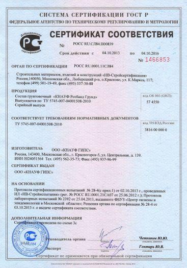 Скачать сертификат на состав грунтовочный «КНАУФ Ротбанд Грунд»