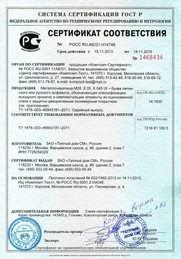 Скачать сертификат на металлочерепица М28, Х 05, Х 045 и комплектующие элементы из оцинкованной стали с защитно-декоративным полимерным покрытием