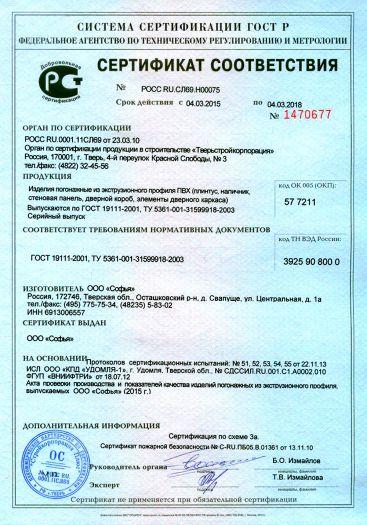 Скачать сертификат на изделия погонажные из экструзионного профиля ПВХ (плинтус, наличник, стеновая панель, дверной короб, элементы дверного каркаса)