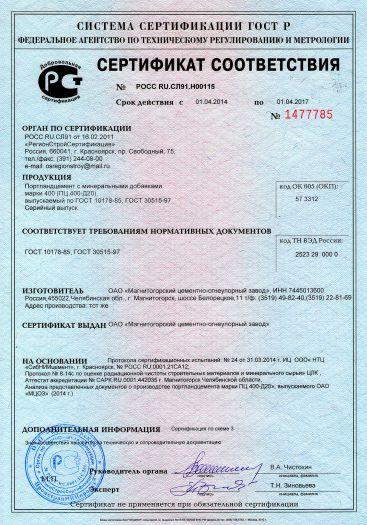 Скачать сертификат на портландцемент с минеральными добавками марки 400 (ПЦ 400-Д20)