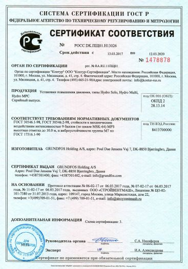 Скачать сертификат на установки повышения давления, типы Hydro Solo, Hydro Multi, Hydro MPC