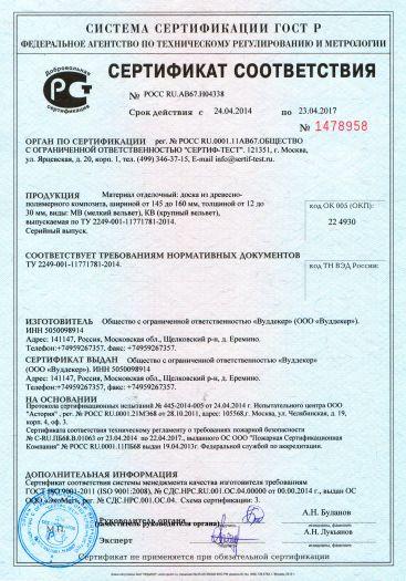 Скачать сертификат на материал отделочный: доска из древесно-полимерного композита, шириной от 145 до 160 мм, толщиной от 12 до 30 мм