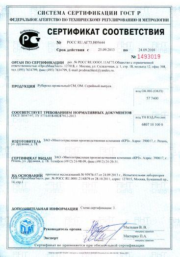 Скачать сертификат на рубероид кровельный СМ, ОМ